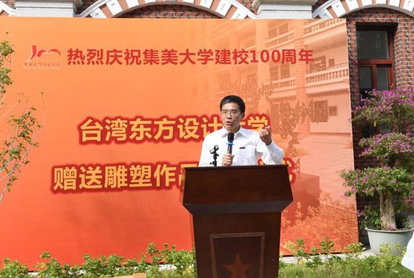 台湾东方设计大学捐赠雕塑作品揭幕